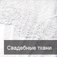 tkan-svadba